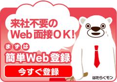 簡単Web登録